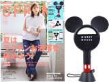 SPRiNG (スプリング) 2020年 09月号増刊 《付録》 ミッキーマウス 羽根なしハンディ扇風機
