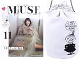 otona MUSE (オトナ ミューズ) 2019年 11月号 《付録》 「リトルミイ」のレザー調 巾着バッグ