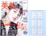 美的 (BITEKI) 2019年 09月号 《付録》 イプサ新感覚美容液6回分、FTCクレンジングミルク