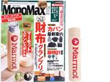 Mono Max (モノ・マックス) 2020年 04月号増刊 《付録》 マーモット ステンレスボトル!