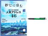 都心に住む 2019年 12月号 《付録》 タッチペン付き3色ボールペン