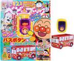 ベビーブック 2020年 04月号 《付録》 ひかる!しゃべる!バスボタン&JR四国 アンパンマンバス