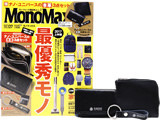Mono Max (モノ・マックス) 2017年 06月号 《付録》 ナノ・ユニバースの本革3点セット
