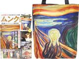 ムンクの世界 絵画セレクション BOOK 《付録》 展覧会やお出かけで使える!叫びトートバッグ