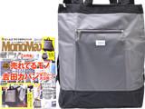 Mono Max (モノ・マックス) 2017年 05月号 《付録》 ビームス ライツのデイバッグ