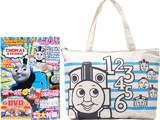 きかんしゃトーマスHappy Book 《付録》 OJICO(R)スペシャルおでかけトートバッグ