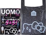 UOMO (ウオモ) 2019年 09月号 《付録》 Hello Kitty×UOMO×N.HOOLYWOOD サウナ用ポリ袋セット 15枚入り