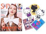 SPUR (シュプール) 2019年 09月号 《付録》 Hello Kitty×SPUR×ANNA SUI ステッカーセット