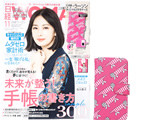 日経WOMAN (ウーマン) 2018年 11月号 《付録》 リサ・ラーソン オリジナルスマホケース