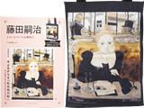 藤田嗣治 エコール・ド・パリの異邦人 《付録》 A4サイズがらくらく収まる!「cafe」トートバッグ