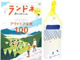 ランドネ 2018年 07月号 《付録》 オリジナル防水スマホケース