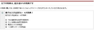 4大特典長寺分.jpg