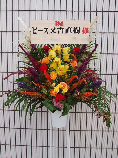 スタンド花 スタンドフラワー フラスタ カノシェ65399(1)
