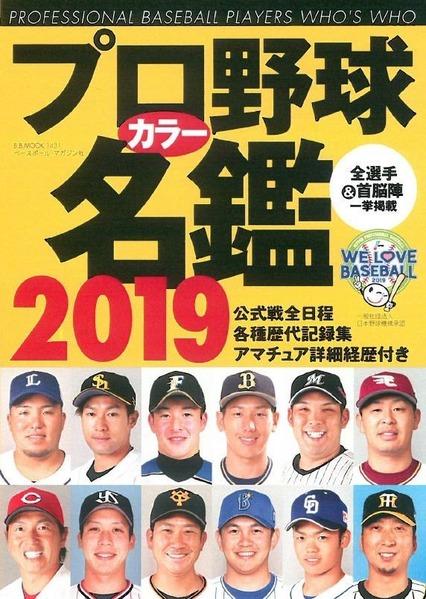 プロ野球カラー名鑑 2019 (B・B・MOOK)