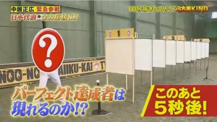 20170318炎の体育会TV7