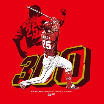 新井貴浩300本塁打記念Tシャツ2