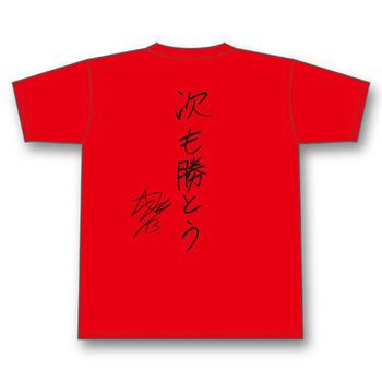 加藤プロ初先発初勝利Tシャツ3