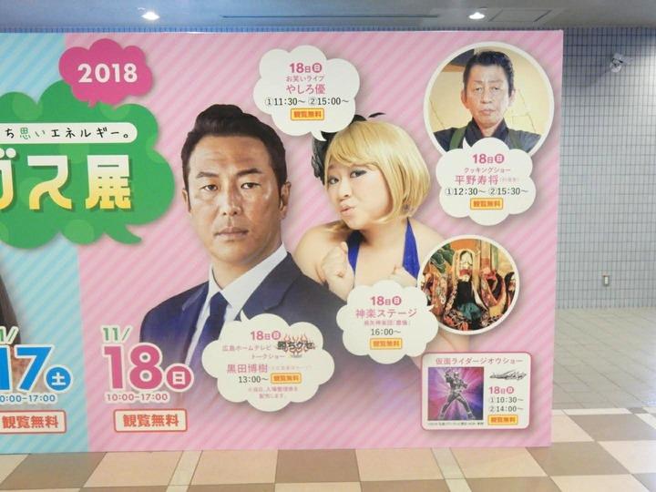 20181118黒田博樹トークショー91