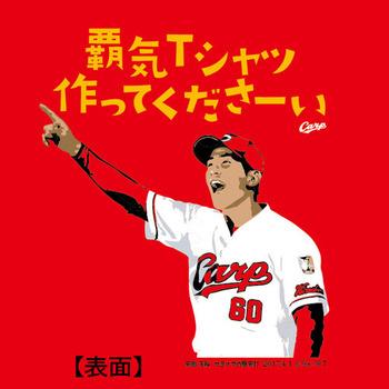 安部サヨナラヒットTシャツ(覇気Tシャツ作ってくださーい)3