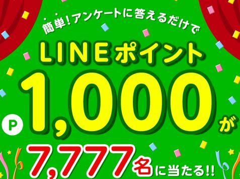 LINEポイント1000円分キリンだよーん