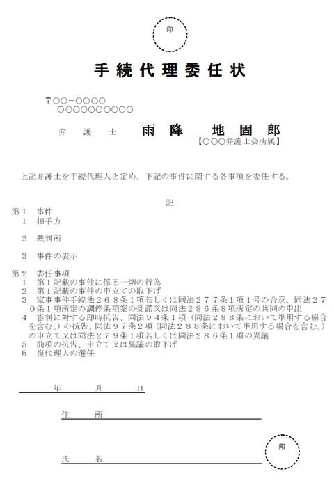 弁護士 雨のち晴れブログ : 書式