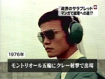 麻生太郎副総理がクレー射撃で出場した1976年のモントリオール五輪が、あの!「コマネチ!」登場だった!! : K-UNIT 情報局