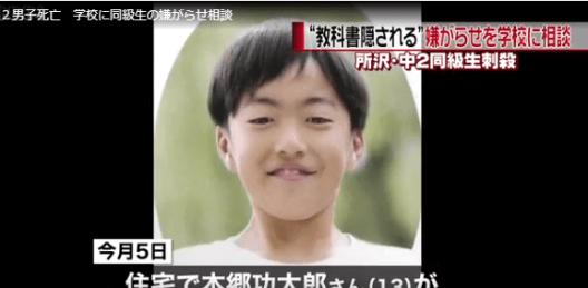 「所沢中学生殺人」の画像検索結果