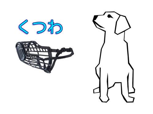 犬のくつわ00