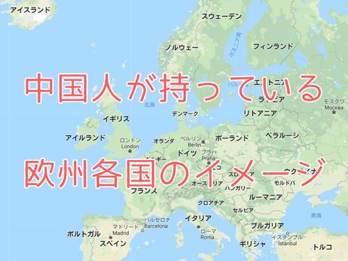 中国人のヨーロッパのイメージ00