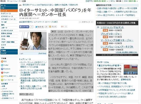 Baidu IME_2014-5-20_21-14-22