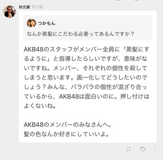 秋元康http://shiba.2ch.net/test/read.cgi/akb/1473352097/