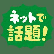 pop_wadai_net