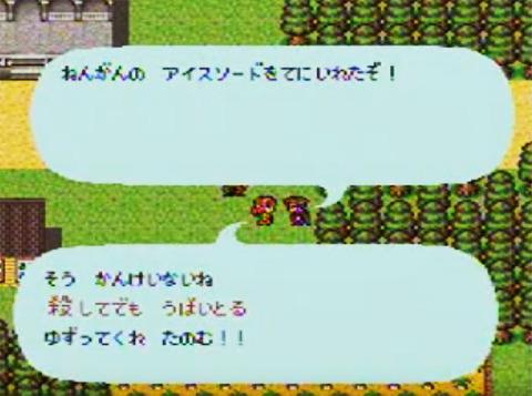 ice-sword-saga1