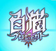 head_logo_shironeko