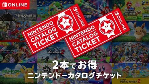 Nintendo-dl-ticket