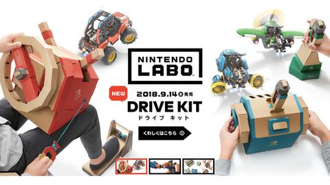 180727_nintendo_labo_toy_con_03_drive_kit_1-w960