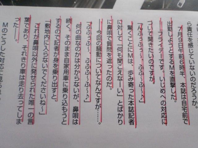 森山フライデー(2)