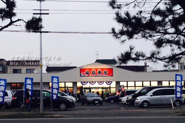 札幌市東區 北海市場 3月13日より新店オープン! 伏古店 : ☆ ...