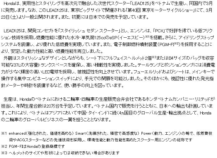 LEAD125_news