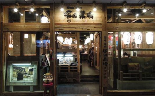 宮崎料理のお店 塚田農場 : YAMAのつぶやき(やまのつぶやき ...