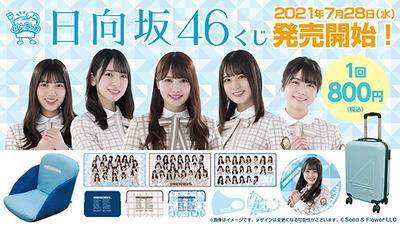 20210719_kuji_hinata_top (1)