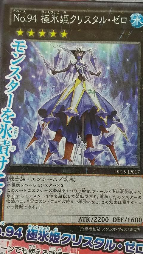 Crystal Zero