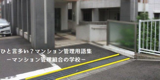 グレーチング(マンション管理用語集) (3)