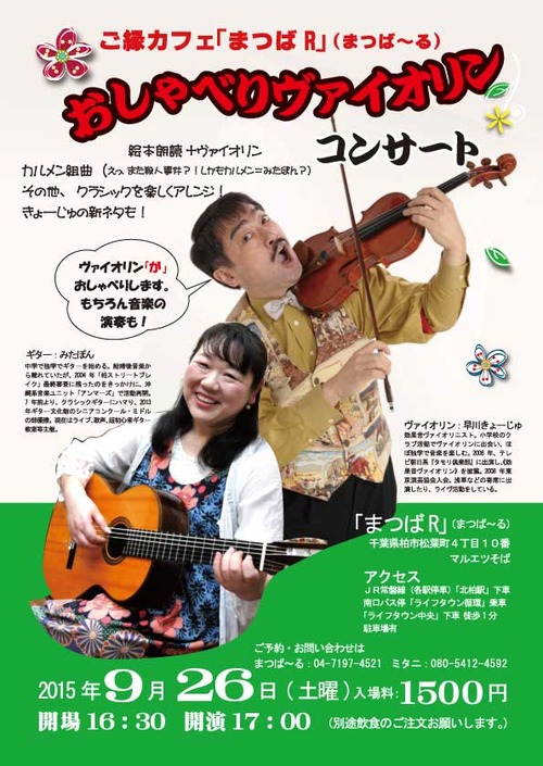 おしゃべりバイオリン2015