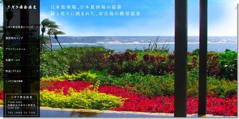 宮古島|シギラ黄金温泉|南西楽園