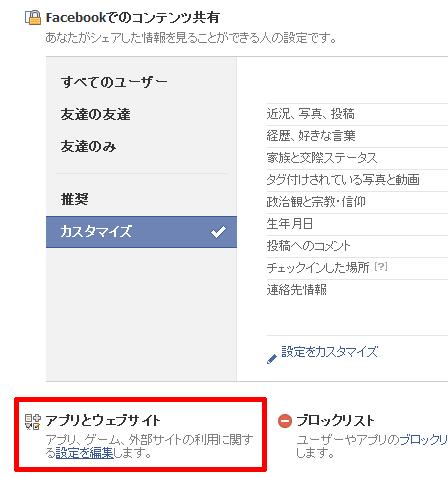 facebookアプリ削除2