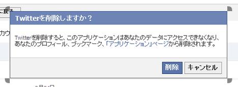 facebookアプリ削除5