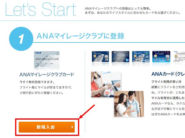 ANAマイレージクラブ新規入会2