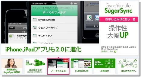 同期型オンラインストレージサービス|SugarSync(シュガーシンク)