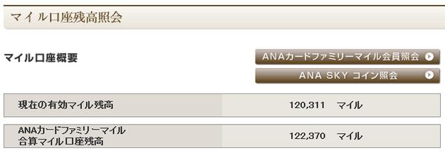 ANAカードファミリーマイル会員登録5